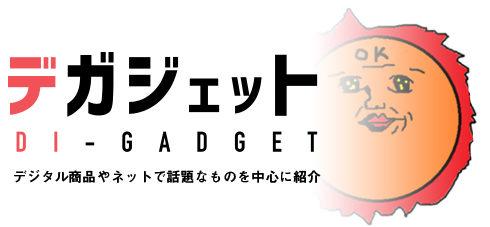 デガジェット Di-gadget