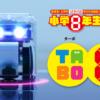 """世界初!『小学8年生』に""""完成品のロボット""""「TABO8」が付録に"""
