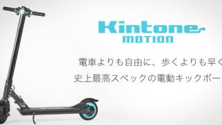 時速30km!史上最高のキックボード「Kintone motion」